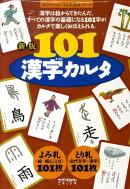 101漢字カルタ新版