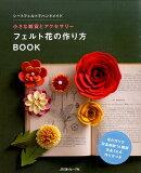 フェルト花の作り方BOOK