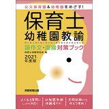 保育士・幼稚園教諭論作文・面接対策ブック(2021年度版)