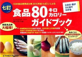 七訂食品80キロカロリーガイドブック 大きさ・量がひと目でわかる [ 香川芳子 ]