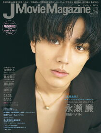 J Movie Magazine (Vol.60) (パーフェクト・メモワール)