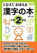 【予約】となえて おぼえる 漢字の本 小学2年生 改訂4版