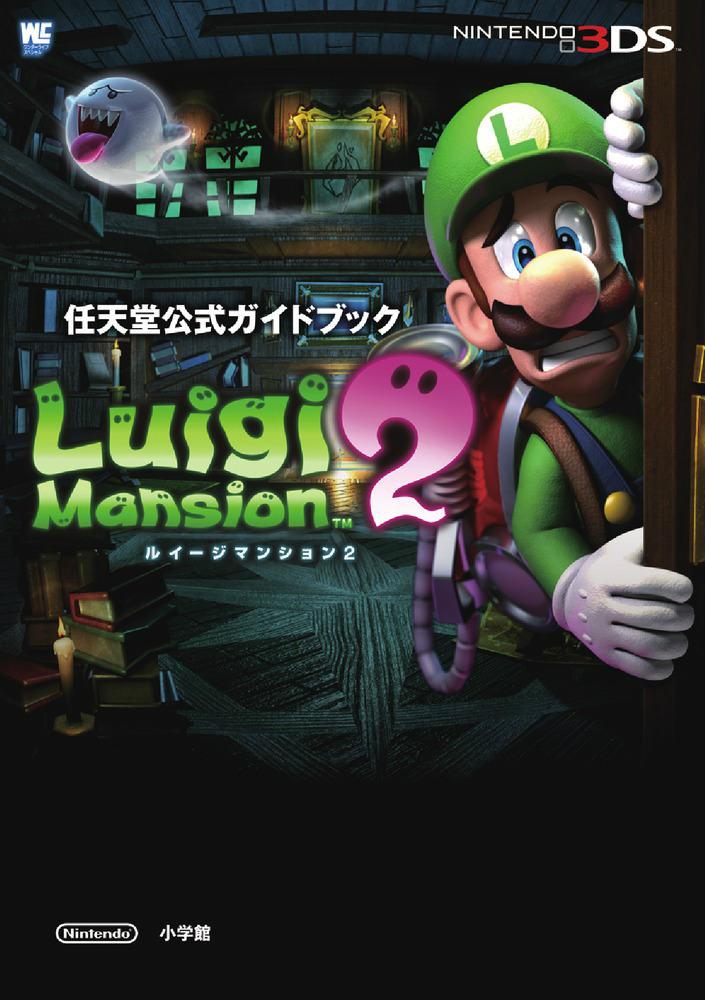 ルイージマンション2 任天堂公式ガイドブック NINTENDO3DS (ワンダーライフスペシャル)