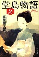 堂島物語(2(青雲篇))