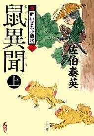 鼠異聞 上 新・酔いどれ小籐次(十七) (文春文庫) [ 佐伯 泰英 ]