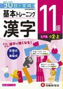 小学 基本トレーニング 漢字11級