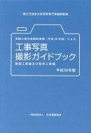 営繕工事写真撮影要領(平成28年版)による工事写真撮影ガイドブック(平成30年版)
