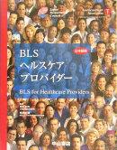 BLSヘルスケアプロバイダ-