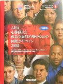 AHA心肺蘇生と救急心血管治療のための国際ガイドライン(2000)