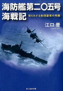 海防艦第二〇五号海戦記新装版