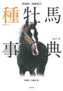 田端到・加藤栄の種牡馬事典(2017-18)