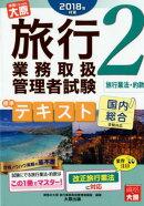 旅行業務取扱管理者試験標準テキスト(2 2018年対策)