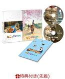 【先着特典】ねことじいちゃん DVD豪華版(ねこ型ステッカー3点セット付き)