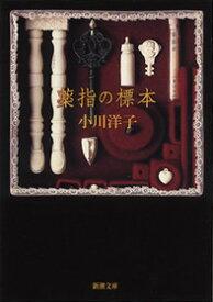 薬指の標本 (新潮文庫) [ 小川洋子(1962-) ]