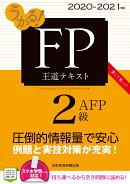 うかる! FP2級・AFP 王道テキスト 2020-2021年版