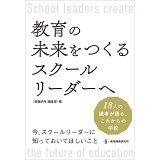 教育の未来をつくるスクールリーダーへ