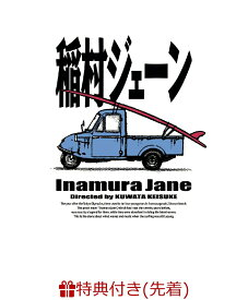 【先着特典】「稲村ジェーン」通常版 DVD BOX(ジャケットビジュアルA4クリアファイル)