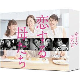 恋する母たち -ディレクターズカット版ー DVD-BOX [ 木村佳乃 ]