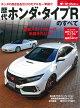 ホンダ車が好き!ホンダ車関連の面白い雑誌・本のオススメ教えてください。