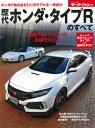 歴代ホンダ・タイプRのすべて 最強スポーツカーの系譜をたどる (モーターファン別冊)