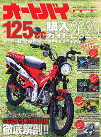 オートバイ125cc購入ガイド(2020) (Motor Magazine Mook BUYERS GUI)