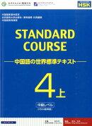 スタンダードコース中国語(4 上(中級レベル))