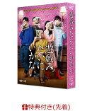 【先着特典】「遊戯(ゲーム)みたいにいかない。」DVD-BOX(オリジナルうちわ付き)