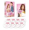 トキメキ注意報 DVD-BOX1 [ ユン・ウネ ]