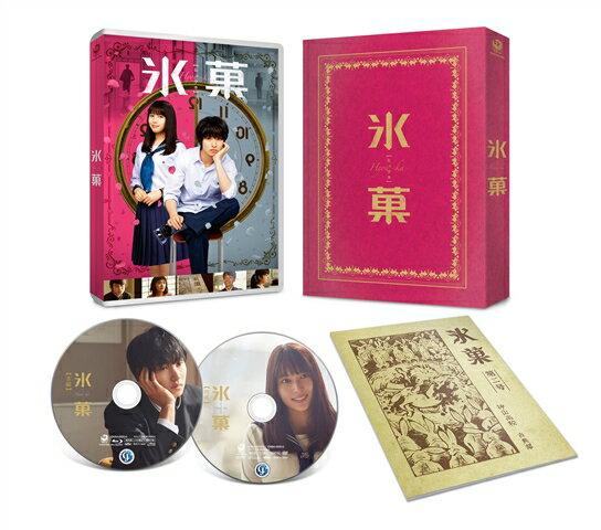 氷菓 Blu-ray 愛蔵版【Blu-ray】 [ 山崎賢人 ]