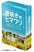 遅咲きのヒマワリ〜ボクの人生、リニューアル〜 DVD-BOX
