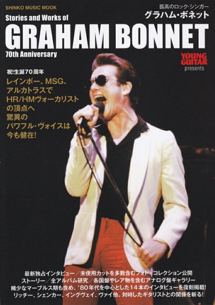 孤高のロック・シンガーグラハム・ボネット ハード・ロック/メタル界の頂点で熱唱し続ける至高のパワフル・ (SHINKO MUSIC MOOK)