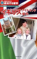イギリス・アイルランド留学改訂第6版