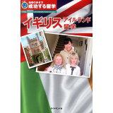 イギリス・アイルランド留学改訂第6版 (地球の歩き方)