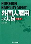 外国人雇用の実務〈第2版〉
