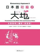 日本語初級2大地 文型説明と翻訳英語版