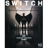 SWITCH(VOL.37 NO.10(OC) 北村道子 SCIENCE FASHION