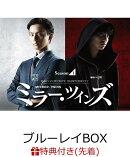 【先着特典】ミラー・ツインズ Season1 ブルーレイBOX(イラスト小冊子付き)【Blu-ray】
