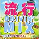 流行 DRIVIN' MIX〜令和もJ-POPと出かけよう!!〜