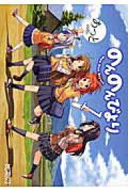のんのんびより(1) (MFコミックス アライブシリーズ) [ あっと ]