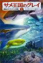 サメ王国のグレイ2 運命のアトランティス決戦 [ EJアルトバッカー ]