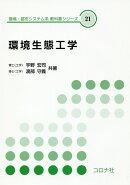 環境生態工学