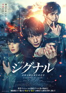 劇場版シグナル 長期未解決事件捜査班 DVD通常版