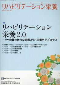 リハビリテーション栄養(Vol.1 No.1(2017) 特集:リハビリテーション栄養2.0-リハ栄養の新たな定義とリ [ 日本リハビリテーション栄養学会 ]