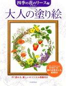 大人の塗り絵(四季の花のリース編)