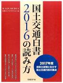 国土交通白書2016の読み方
