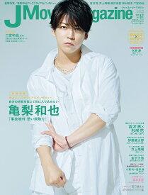 J Movie Magazine (Vol.61) (パーフェクト・メモワール)