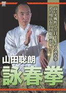 山田聡郎 詠春拳