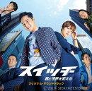 スイッチ〜君と世界をかえる〜オリジナルサウンドトラック (Type-B CD+DVD)