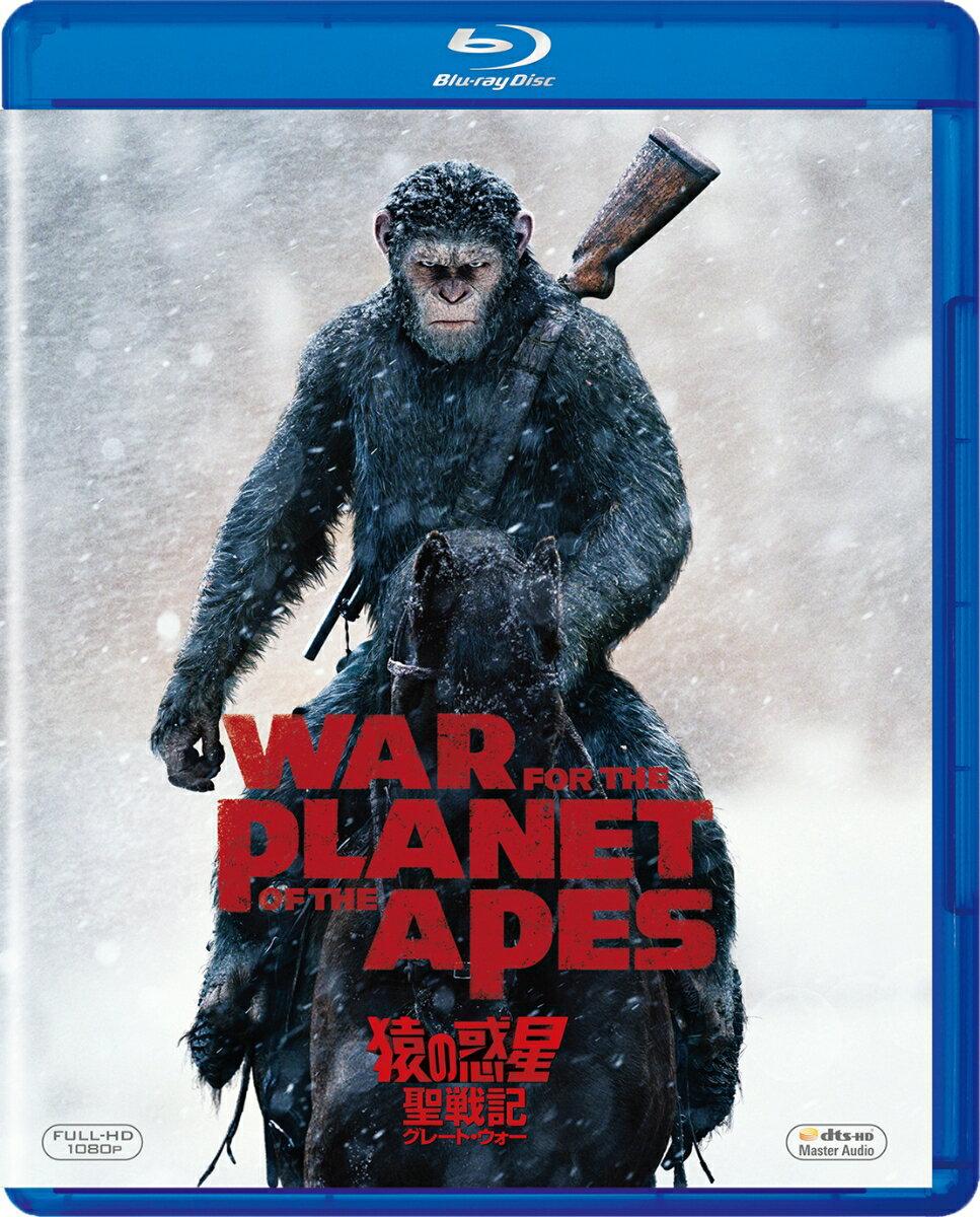 猿の惑星:聖戦記(グレート・ウォー)【Blu-ray】 [ アンディ・サーキス ]