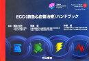 ECC(救急心血管治療)ハンドブック